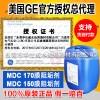 美国GE贝迪MDC150浓水回用阻垢剂高效液体除垢剂