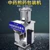 不锈钢中药煎药机/自动煎药包装机
