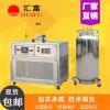 DWN-196A冲击试验低温槽 厂家直销价格