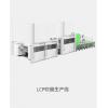 上海联净LCP吹膜生产线