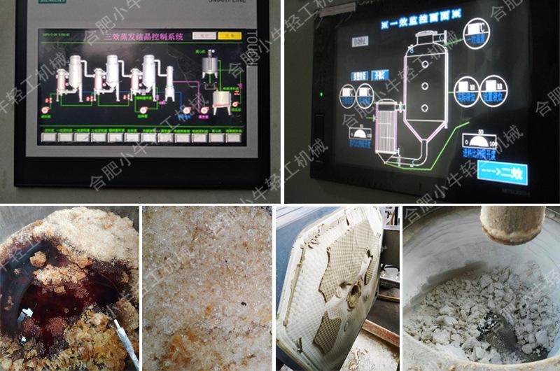废水蒸发器9.jpg